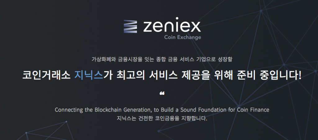 zeniex Korean Cryptocurrency Exchanges